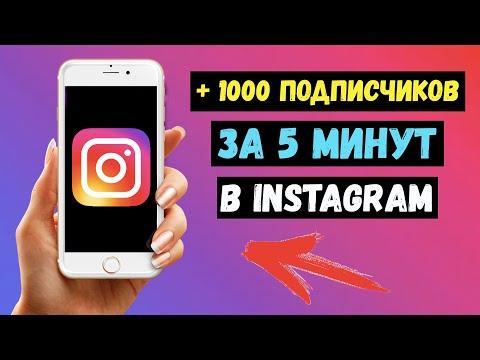Накрутка подписчиков в Instagram (способ 2020)