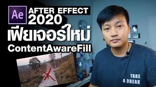 ลบวัตถุออกจากวีดีโอง่ายๆ ด้วย Content-Aware Fill ใน After Effect 2020