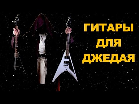 ГИТАРЫ ДЛЯ ДЖЕДАЯ | ESP LTD V500 VS DV8-R