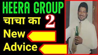 Heera Group Investor Mansoor Chacha New Advise to Heera Group Investors (Part2)