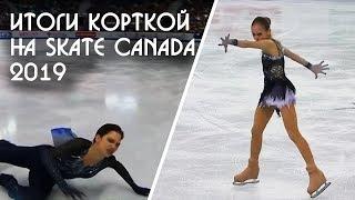 Медведева шестая Трусова третья на Skate Canada последние новости фигурного катания 2019