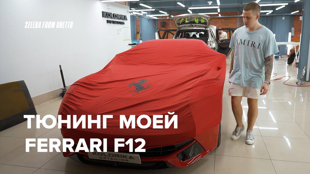ТЮНИНГ моей новой FERRARI F12 ! СУМАСШЕДШИЙ ПИТЕР