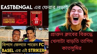 Kromah Vs Katsumi 🔥CCFC Vs East Bengal✊ Match Preview ⚽I LEAGUE
