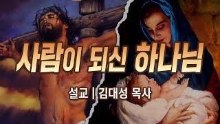 [진리횃불교회 설교] 사람이 되신 하나님 | 김대성 목사