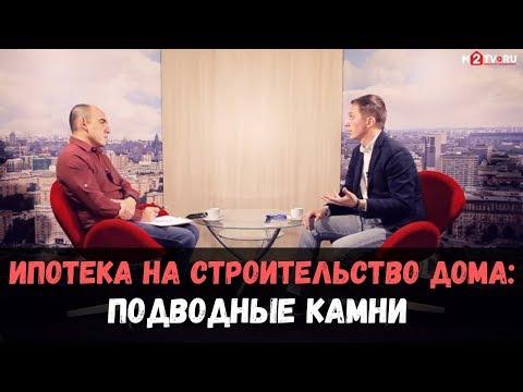 Ипотека на строительство дома. Сельская ипотека 2020  под 3%. Интервью с Максимом Назаренко.