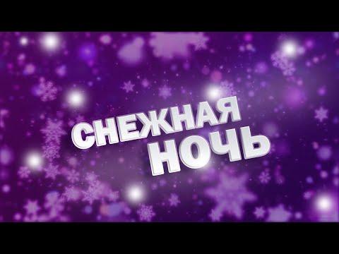 Andre TAY / Андрей ТАЙ - Снежная ночь/Snowy Night ПРЕМЬЕРА   0+