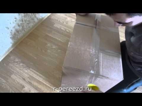 Картонная коробка для переезда - сборка для перевозки тяжелых вещей