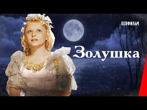 Золушка / Cinderella (1947) фильм смотреть онлайн