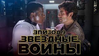 Звездные войны: Эпизод 9 [Обзор] / [Тизер-трейлер 2 на русском]