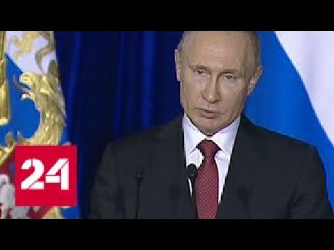 Путин призвал ученых нацелиться на прорывные проекты - Россия 24