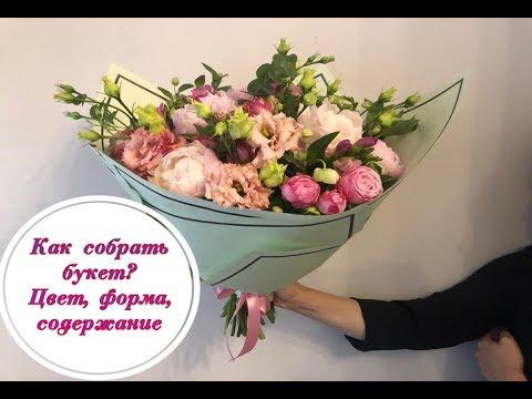 Как собрать букет цветов? Цвет, форма, содержание. How To Make A Beautiful Floral Bouquet