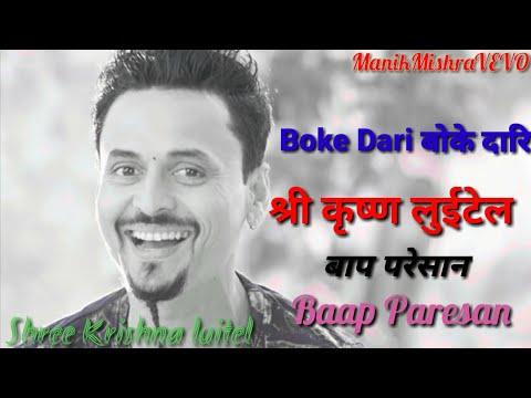 Baap Paresan - Shree Krishna Luitel श्री कृष्ण लुईटेल (boke Dari) Nepali Comedy Video Song 2017 2074