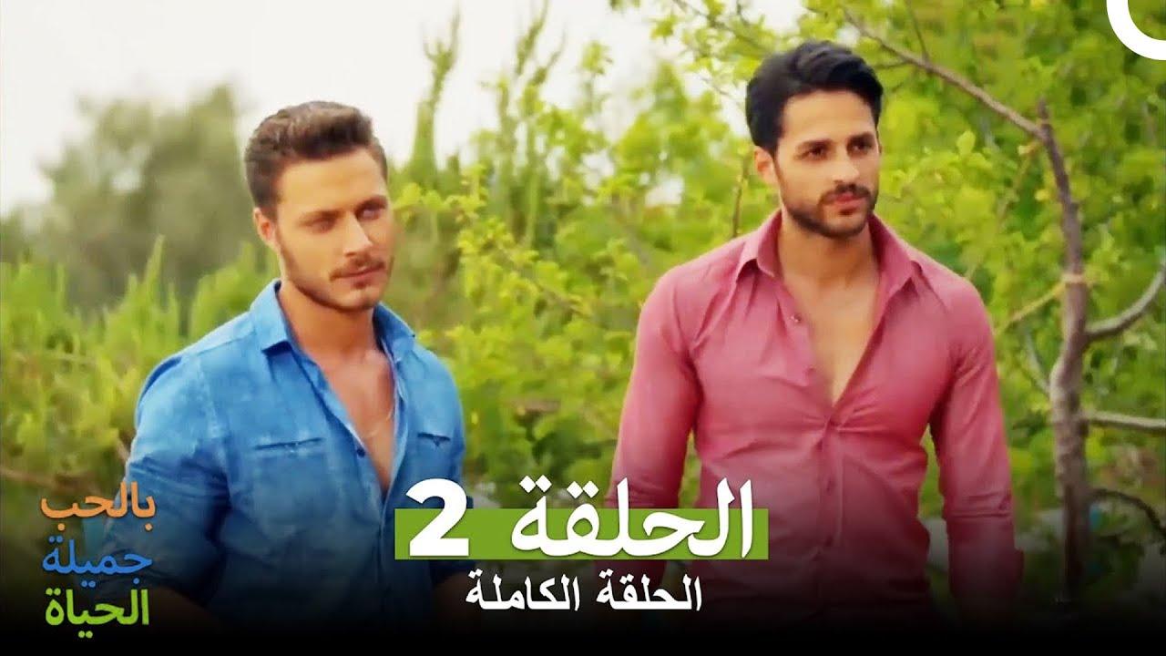 الحياة جميلة بالحب الحلقة 1 كاملة الإصدار المطول Hayat Sevince Guzel Youtube