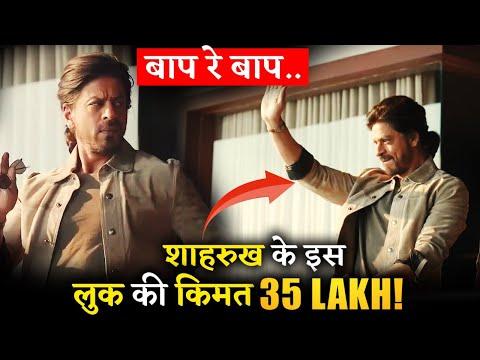 Shahrukh Khan's OTT Debut Announcement Look Is Super Expensive!