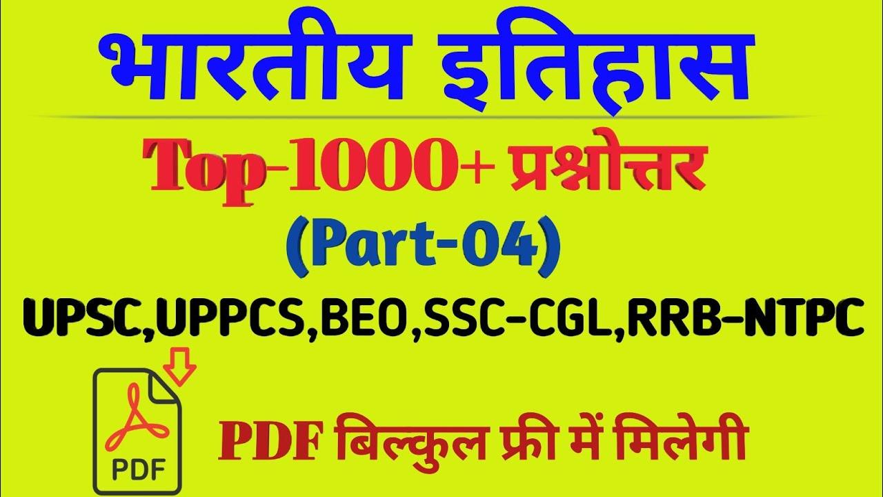 Top 1000+GK Question Answer in Hindi भारतीय इतिहास के टॉप 1000+प्रश्नोत्तर(Part-4) #BEO #UPPCS #SSC