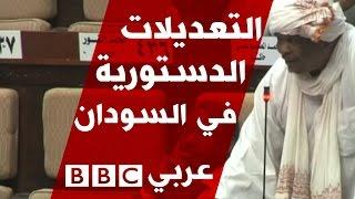 هل الحريات العامة مهددة في السودان؟