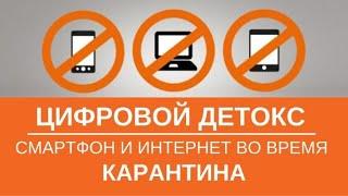 Цифровой детокс. Digital detox. Смартфон и интернет во время самоизоляции!
