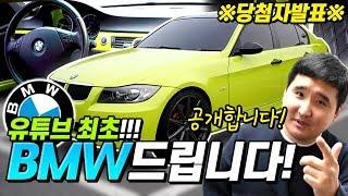 ★유튜브 최초 3천만원짜리 BMW 당첨자발표★