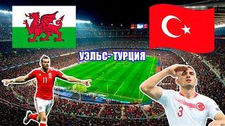 Футбол Евро 2021 Турция Уэльс Последняя встреча в прошлом веке Евро 2020 Анонс 16 06 2021