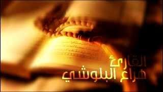 هزاع البلوشي | ما تيسر من القرآن الكريم