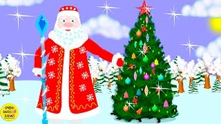 Дед Мороз и ёлка!  Новогодний мультфильм. Развивающий мультик для детей