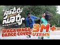 Iraga Iraga Video Song | Naa Peru Surya Naa Illu India Video Songs | Yerni Kumar | Roop Arts