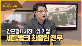 """""""현금결제 포털로써 사업영역 더욱 견고하게"""" [김덕조의…"""