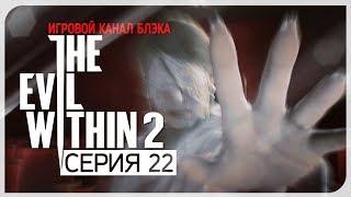 Резкий поворот сюжета, смена атмосферы ● Evil Within 2 #22 [Nightmare/PC/Ultra Settings]