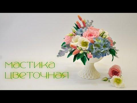 Цветочная мастика в домашних условиях