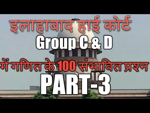 TOP 100 EXPECTED QUESTION OF MATHEMATICS PART-3 FOR HIGH COURT//UPSI//CONSTABLE