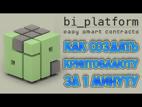 Bi Platform быстрое создание смарт контрактов Блокчейн. Как создать свою криптовалюту на Ethereum