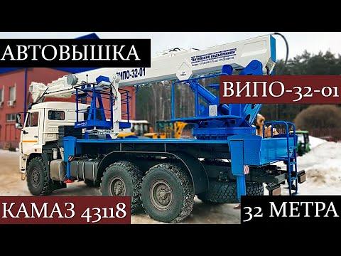 """ОБЗОР ВИПО-32-01 на шасси КАМАЗ-43118! Автовышка 32 метра на базе КАМАЗа в спецверсии """"Арктика""""."""