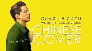 中文翻唱 || Charlie Puth - We Don't Talk Anymore Chinese cover