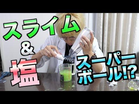 【実験】スライム+塩=スーパーボールになるらしい?!