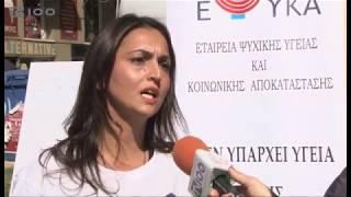 ΕΨΥΚΑ-ΗΜΕΡΑ ΨΥΧΙΚΗΣ ΥΓΕΙΑΣ(TV100-101017)