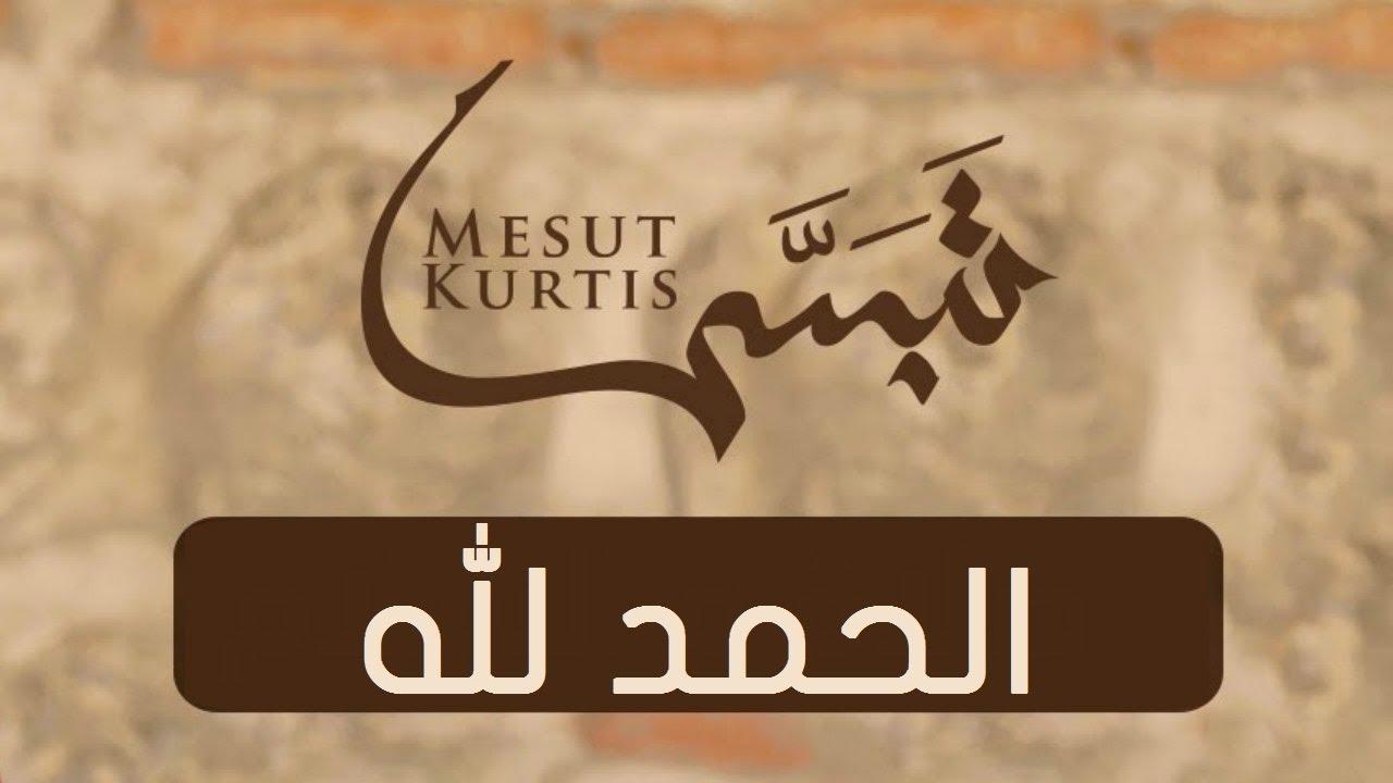Mesut Kurtis - Alhamdu Lillah | Vocals Only (No Music) | مسعود كُرتِس - الحمد لله