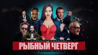 """#РыбныйЧетверг разбирается в  фильме """"Геошторм"""""""