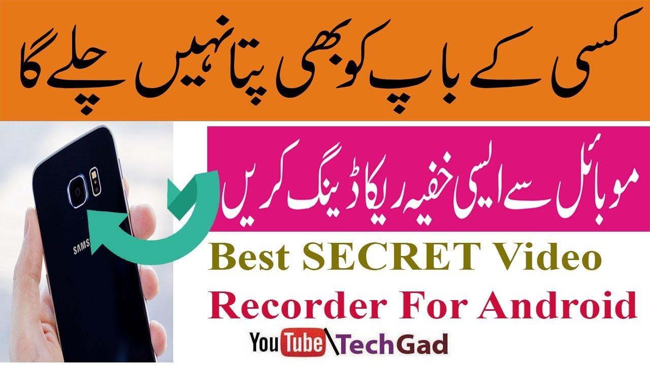Best hidden camera app for video recording | spy camera | 2018 in Urdu |  Hindi