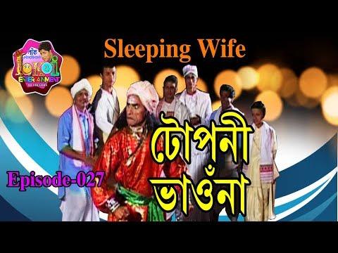 Sleeping Wife | Assamese Comedy
