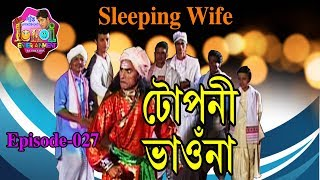 Sleeping Wife | Assamese Comedy