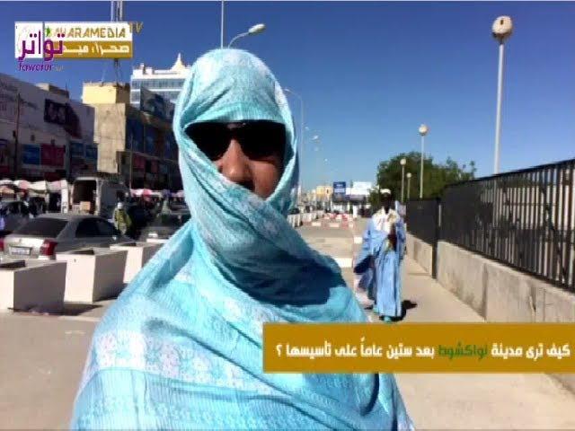 كيف ترى مدينة نواكشوط بعد ستين عاما على تأسيسها ؟ - صحراء ميديا