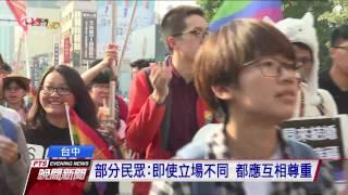 台中同志大遊行 訴求「多元性別族群」 20161217 公視晚間新聞