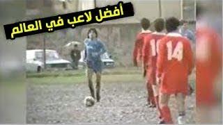 الدليل على أن مارادونا أفضل لاعب في العالم وميسي ورونالدو تلامذة بجانبه !!