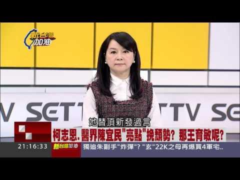 從沒替兒少發過聲 姚立明:排王育敏不分區有辱國民黨|三立新聞台
