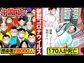 【新型コロナウイルス】日本感染が11人に…新型肺炎にかかるとどうなるのか?
