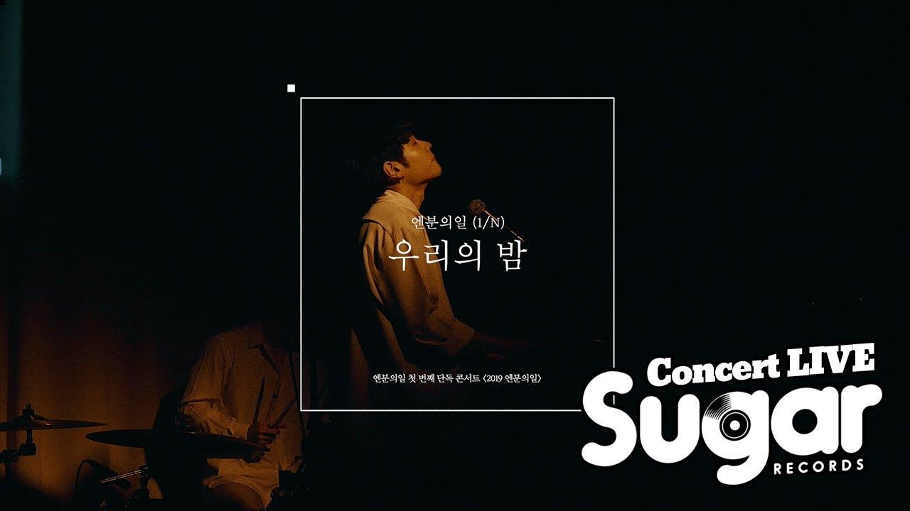 1/N (엔분의일) - 우리의 밤 (미발매곡) [2019 엔분의일 LIVE ver.]