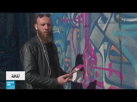 فنان جزائري يستخدم الحرف العربي لرسم جداريات في الشوارع  - 13:55-2018 / 11 / 14
