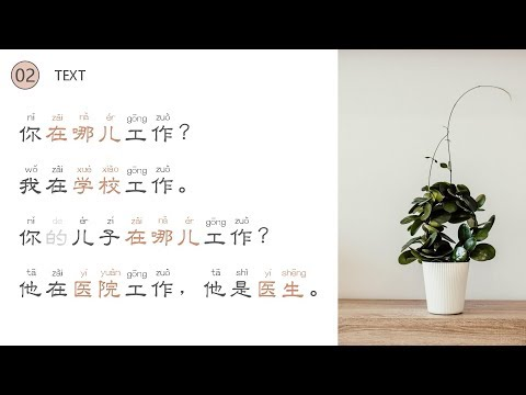 Learn Chinese Mandarin for beginners, HSK1-9, online course, listening practice