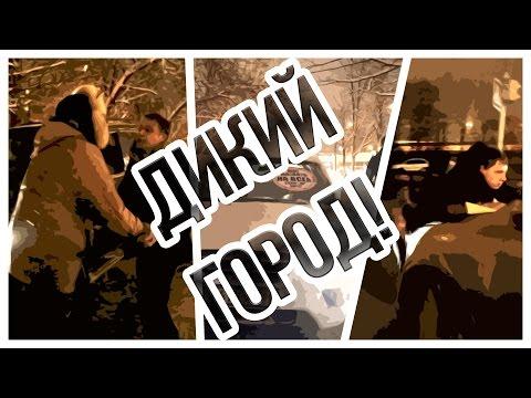 СтопХам СПб - Дикий город!