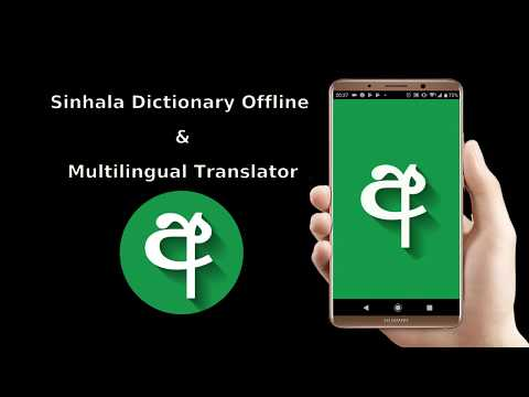 Sinhala Dictionary Offline - Apps on Google Play